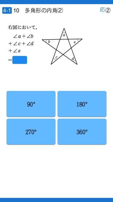 「中学数学公式徹底攻略~無料版~」のスクリーンショット 1枚目