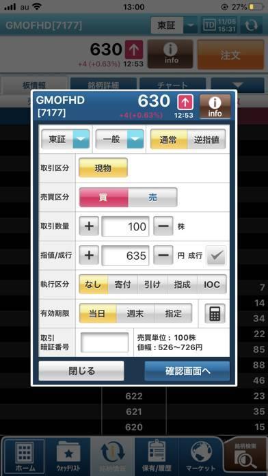 「iClick株」のスクリーンショット 3枚目
