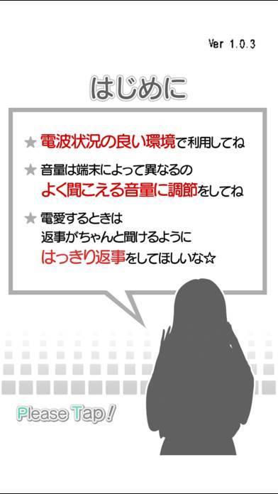 「電愛 ~愛し合うアプリ ふしぎっこGF編~」のスクリーンショット 2枚目