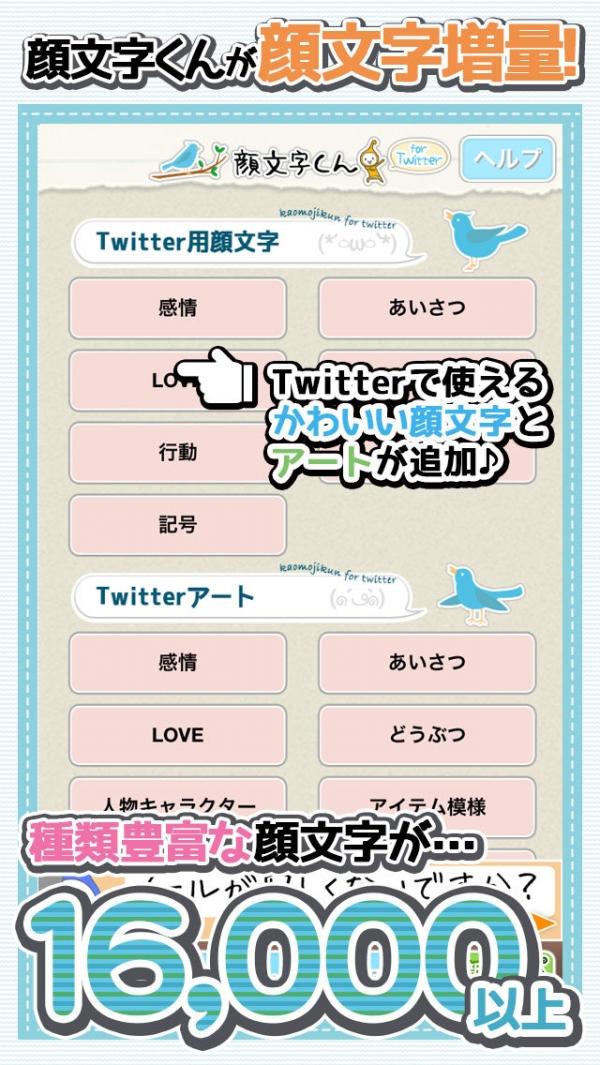 「顔文字くんforTwitter」のスクリーンショット 1枚目