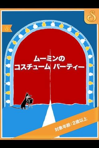 「ムーミンのコスチューム パーティー」のスクリーンショット 1枚目