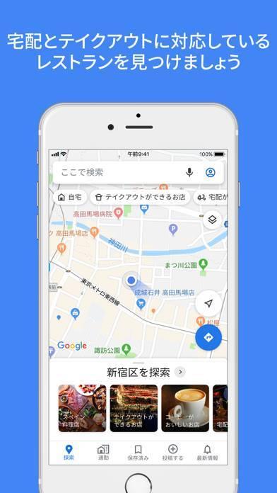 「Google マップ -  乗換案内 & グルメ」のスクリーンショット 1枚目