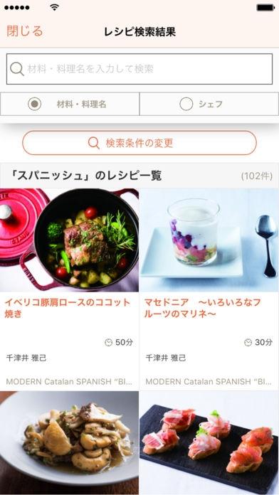 「プロが教える簡単料理レシピ シェフごはん」のスクリーンショット 2枚目