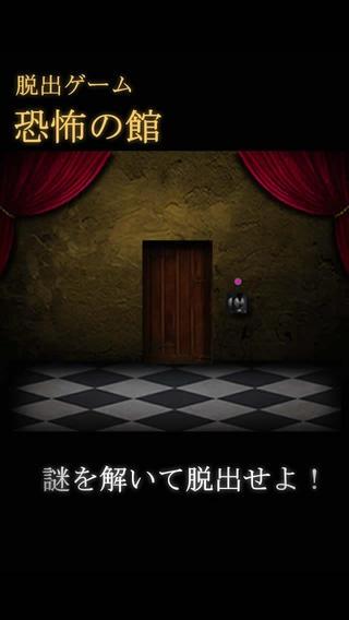 「脱出ゲーム恐怖の館」のスクリーンショット 2枚目