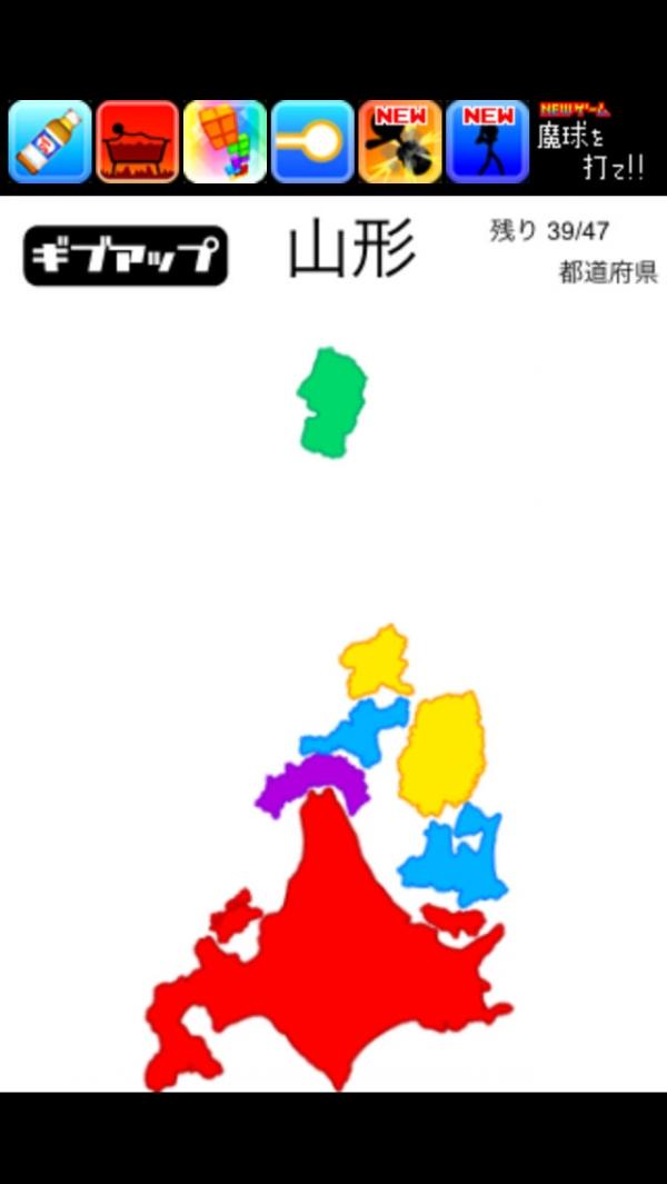 「北海道はでっかいどぉ」のスクリーンショット 1枚目