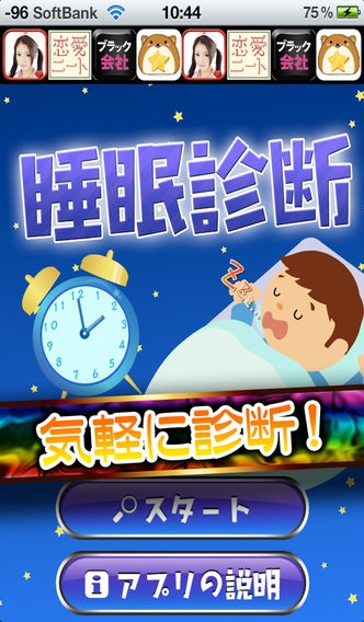「睡眠診断」のスクリーンショット 1枚目