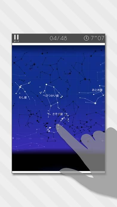 「あそんでまなべる 星座パズル」のスクリーンショット 1枚目