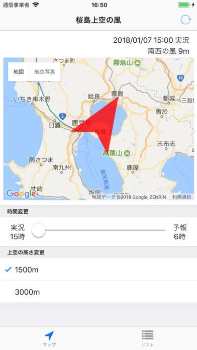 「桜島風向情報」のスクリーンショット 1枚目