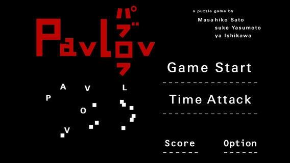 「Pavlov」のスクリーンショット 1枚目