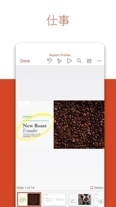 「Microsoft PowerPoint」のスクリーンショット 3枚目