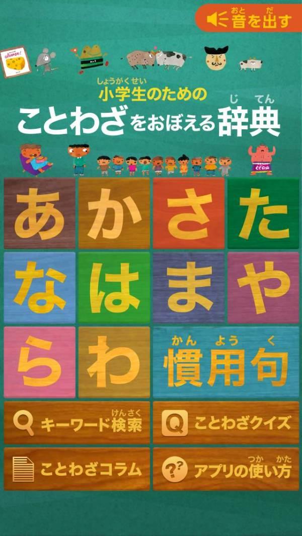 「ことわざをおぼえる辞典【旺文社】」のスクリーンショット 1枚目
