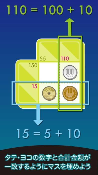 「コインクロス - お金のロジックパズル」のスクリーンショット 2枚目