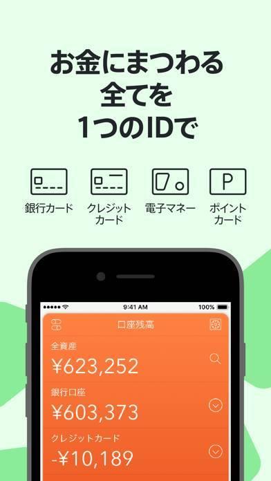 「Moneytree 家計簿より楽チン」のスクリーンショット 1枚目