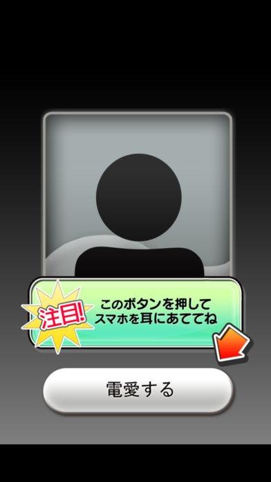 「電愛 ~愛し合うアプリ 元気な彼女編~」のスクリーンショット 3枚目