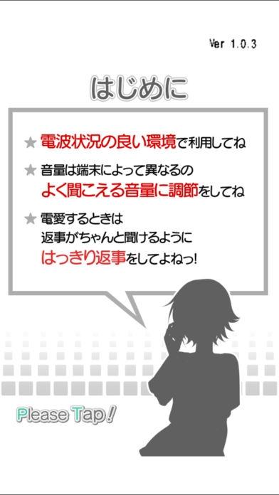 「電愛 ~愛し合うアプリ 元気な彼女編~」のスクリーンショット 2枚目