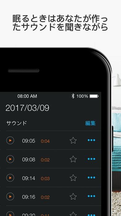 「Smart Alarm Clock : 睡眠サイクルと夜間録音」のスクリーンショット 3枚目