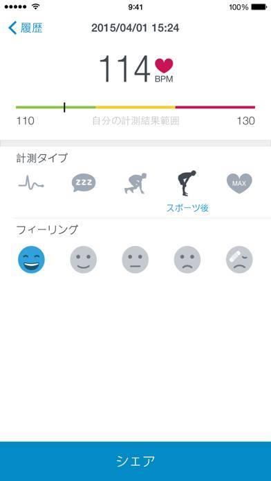 「Runtastic 心拍数(脈拍)を測るアプリPRO」のスクリーンショット 3枚目