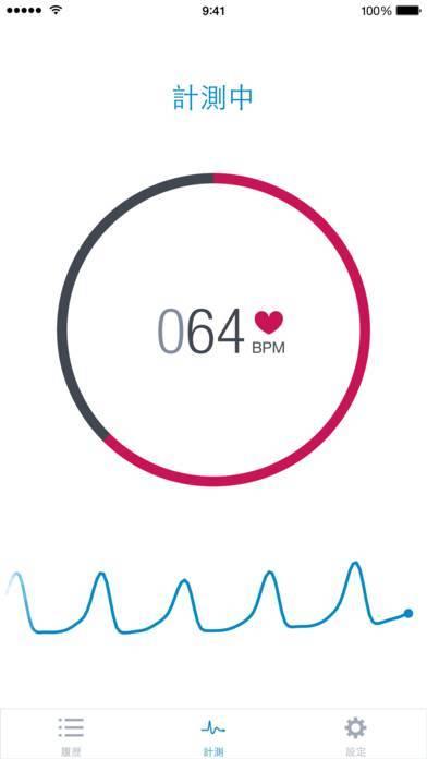 「Runtastic 心拍数(脈拍)を測るアプリPRO」のスクリーンショット 1枚目