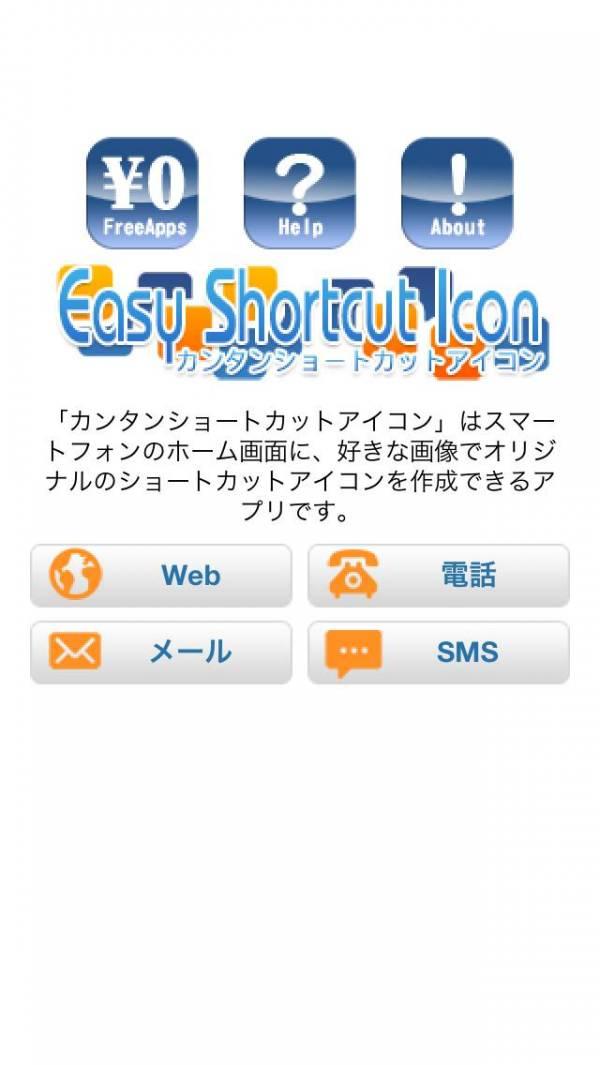 「カンタンショートカットアイコン(Easy shortcut Icon):好きな画像でホーム(HOME)画面にオリジナルアイコンを自由作成!ブックマーク等アイコン(icons)を着せ替え変更カスタマイズジェネレーター」のスクリーンショット 2枚目