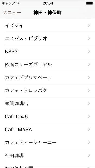 「東京喫茶 TokyoCafe」のスクリーンショット 2枚目