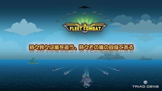 「Fleet Combat」のスクリーンショット 1枚目