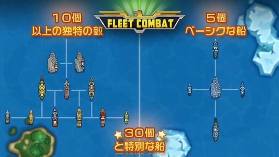 「Fleet Combat」のスクリーンショット 3枚目