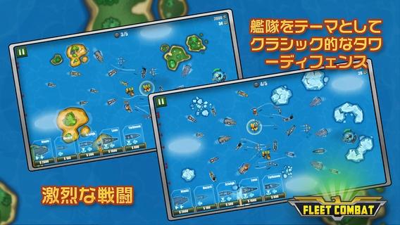 「Fleet Combat」のスクリーンショット 2枚目