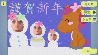 「ミックス ミー年賀状」のスクリーンショット 3枚目