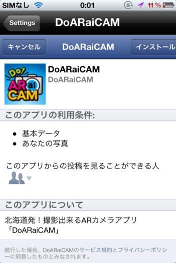 「撮影できるARカメラ「DoARaiCAM」」のスクリーンショット 3枚目
