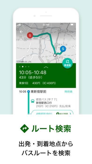 「バスNAVITIME バス&時刻表&乗り換え」のスクリーンショット 3枚目