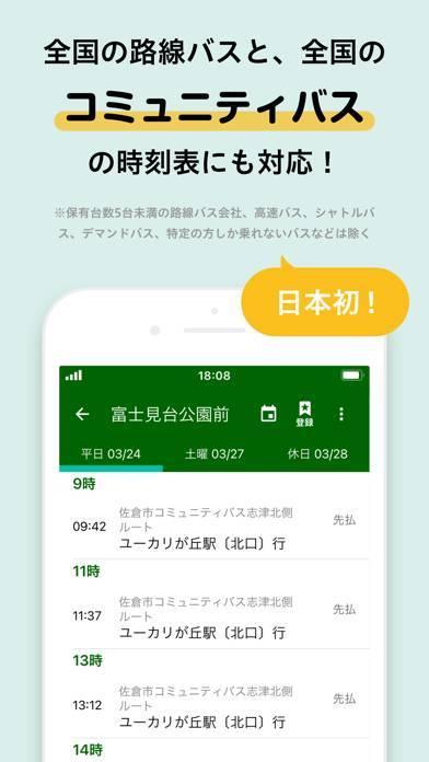 「バスNAVITIME バス&時刻表&乗り換え」のスクリーンショット 1枚目