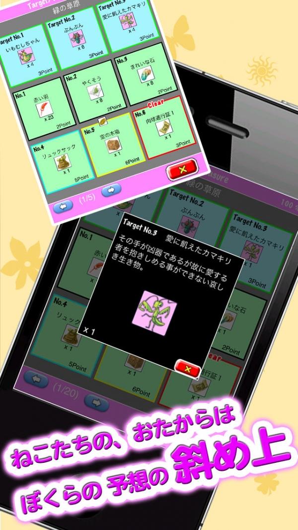 「猫まみれ」のスクリーンショット 3枚目