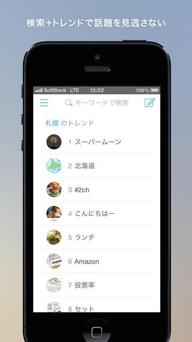 「Falcon for Twitter - 検索ストリーミングに特化したTwitterクライアント」のスクリーンショット 2枚目