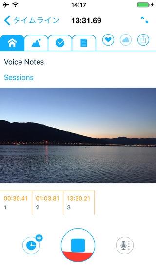 「ボイスメモ Pro - レコーダー, メモ帳」のスクリーンショット 1枚目