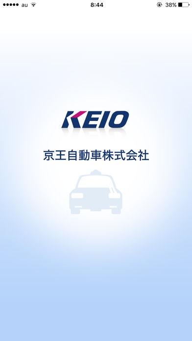 「京王自動車 タクシー配車 多摩版」のスクリーンショット 1枚目