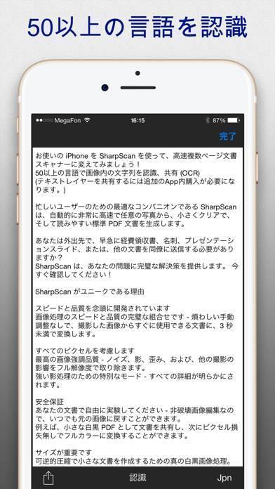 「SharpScan Pro: OCR PDF scanner」のスクリーンショット 3枚目