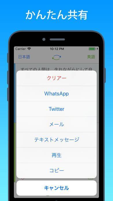 「簡単翻訳--」のスクリーンショット 2枚目