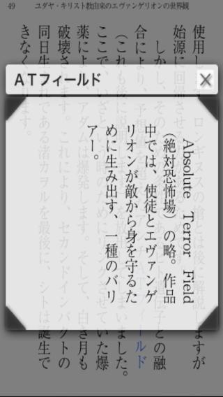 「エヴァンゲリオンの正体・究極読解〜そして最後のシナリオへ〜」のスクリーンショット 3枚目