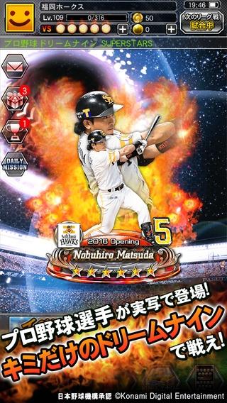 「プロ野球ドリームナイン SUPERSTARS」のスクリーンショット 2枚目