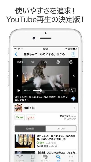 「YouTube動画アプリ Tubee for YouTube - 音楽の連続再生も!!」のスクリーンショット 1枚目