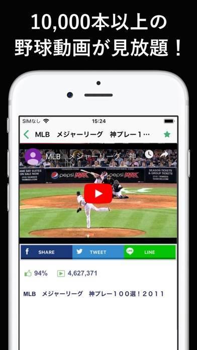 「野球動画 BaseballTube プロ野球動画アプリ」のスクリーンショット 1枚目