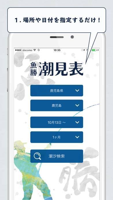 「魚勝 潮見表」のスクリーンショット 3枚目