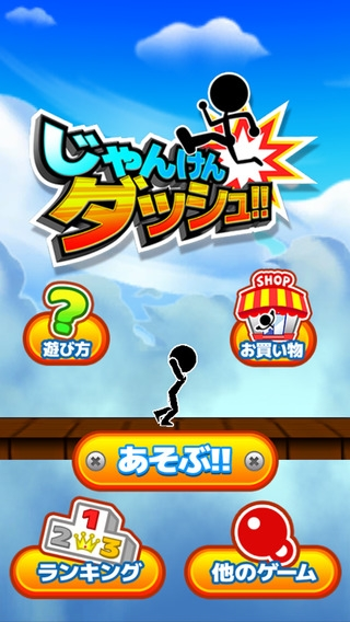 「じゃんけんダッシュ - 無料 の 脳トレ ラン ゲーム -」のスクリーンショット 1枚目
