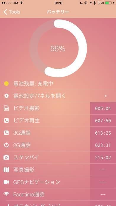 「Lirum デバイス 情報 Lite」のスクリーンショット 3枚目