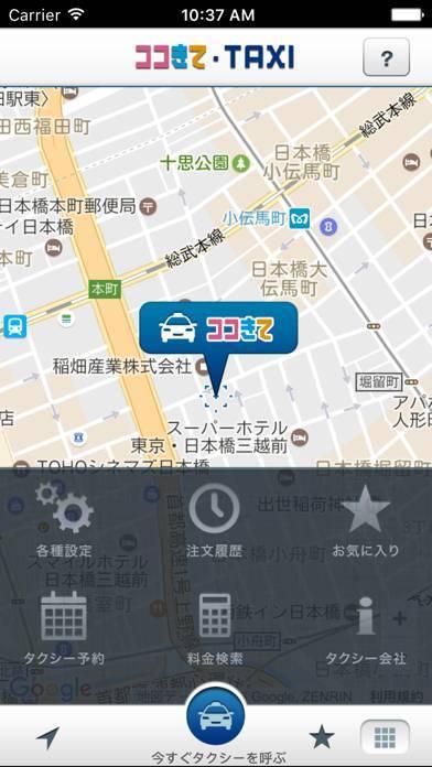 「ココきて・TAXI タクシー配車」のスクリーンショット 2枚目