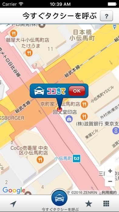 「ココきて・TAXI タクシー配車」のスクリーンショット 3枚目
