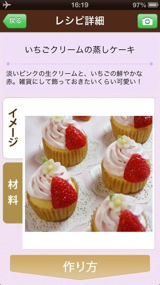 「デコスイーツレシピ(Junko)by Clipdish‐誰でも簡単に手作りできる、かわいいチョコとお菓子のレシピ‐」のスクリーンショット 1枚目