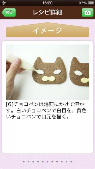 「デコスイーツレシピ(Junko)by Clipdish‐誰でも簡単に手作りできる、かわいいチョコとお菓子のレシピ‐」のスクリーンショット 3枚目