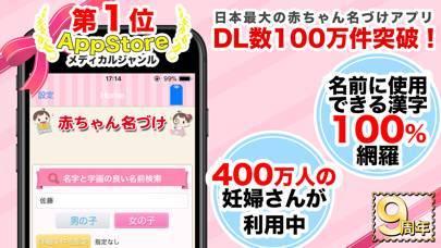 「赤ちゃん名づけ 子供の命名No.1 400万人が利用」のスクリーンショット 1枚目