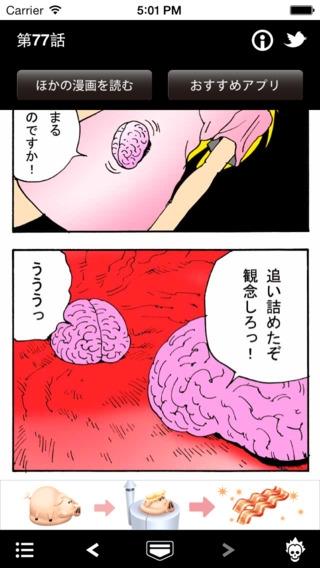 「【大日本電漫党】無料漫画 奇想漫画 作/駕籠真太郎」のスクリーンショット 3枚目